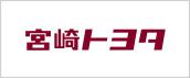 宮崎トヨタ自動車株式会社